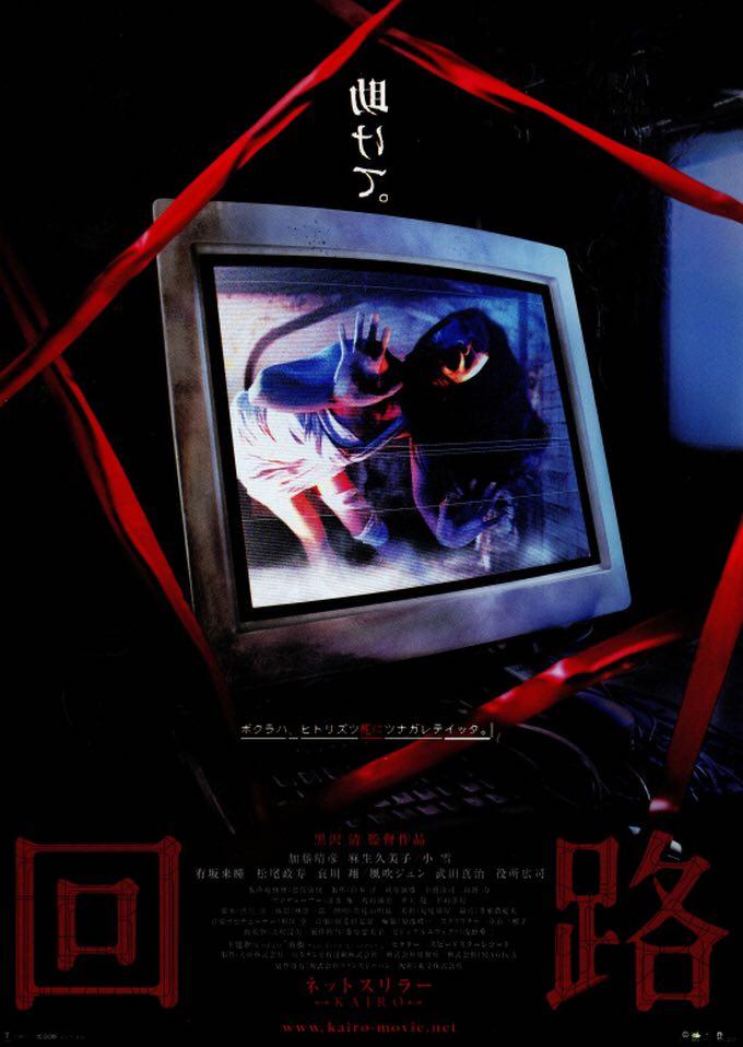 Kairo Poster Japan horror