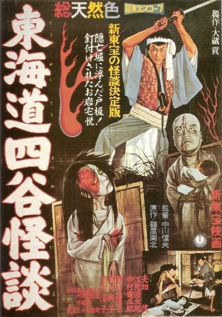 The Ghost of Yotsuya Poster