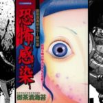 Fear Infection (Kyoufu Kansen) Manga Review - Visions of Childhood Terrors