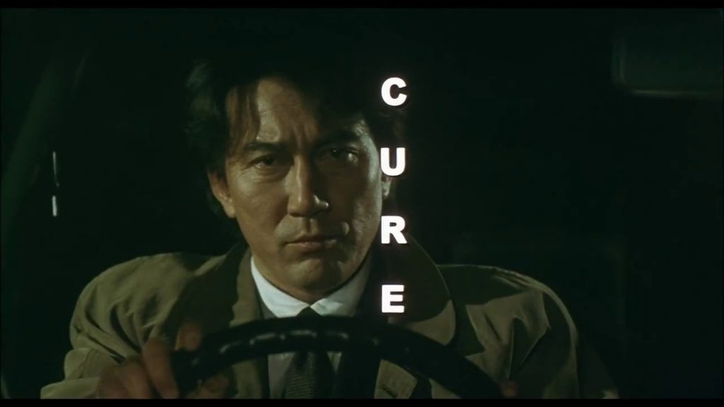 Cure title card 1997 horror film
