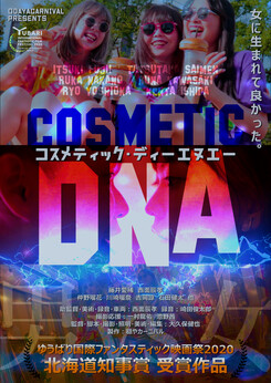 Cosmetic DNA Poster