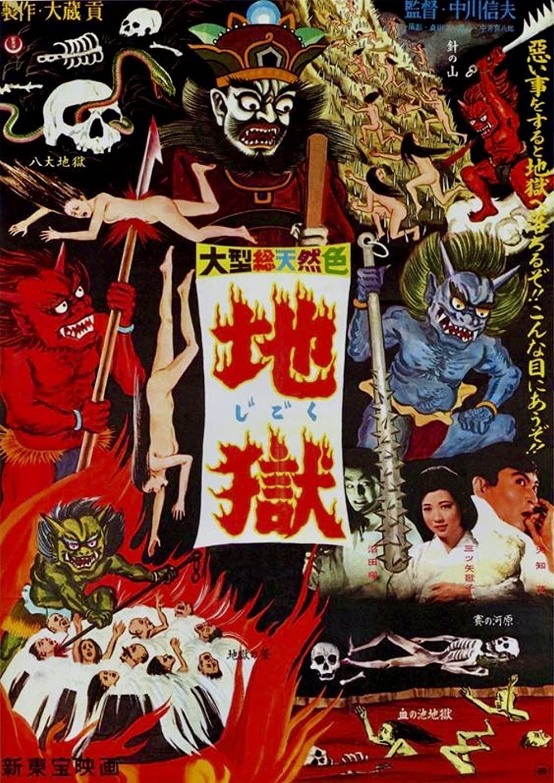 Jigoku (1960) Film Review