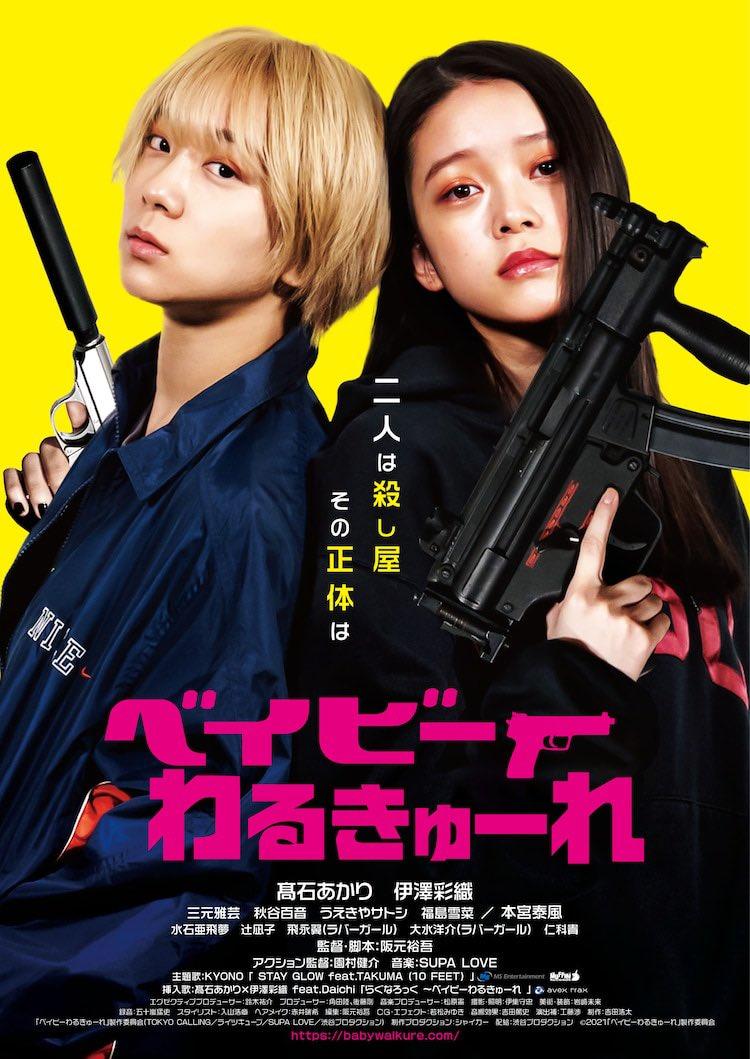 Baby Assassins Film Review